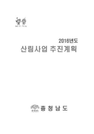 2016년도 산림사업추진계획