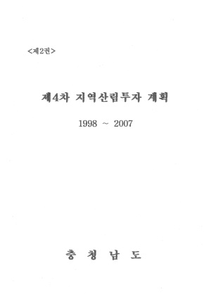 제4차 지역산림투자 계획(1998~2007)