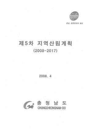 제5차 지역산림계획(2008~2017)
