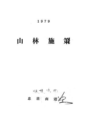 1979 산림시책