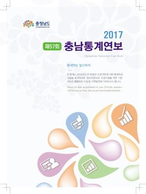 2017 충남통계연보(도표로 본 통계)