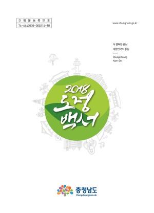 도정백서(2018)