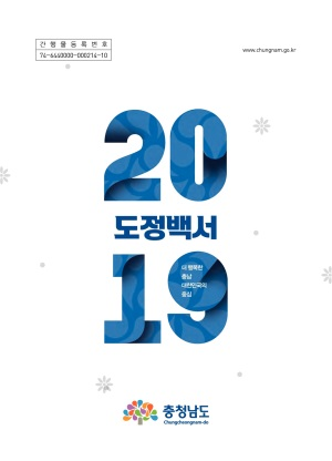 도정백서(2019)