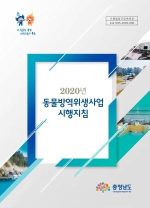 2020년 동물방역위생사업 시행지침