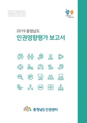 2019 충청남도 인권영향평가 보고서