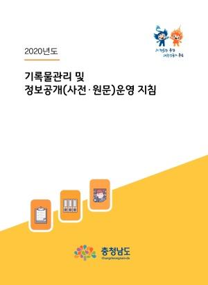 2020 기록물 관리지침