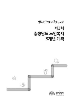 (2020)충청남도 노인복지 5개년 계획