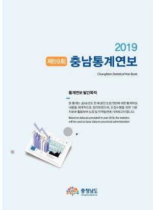 2019 충남통계연보(도표로 본 통계)
