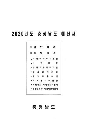 2020 본예산