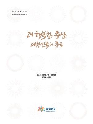 양승조 충청남도지사 연설문집(2018~2019)