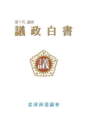 의정백서(7대)