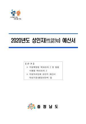 2020년 성인지 예산서(충청남도)