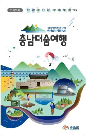 충남더숨여행 가이드북
