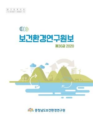 2020 충청남도보건환경연구원보 제30권