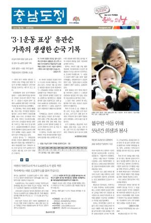 2014 도정신문 모음(675-679호)