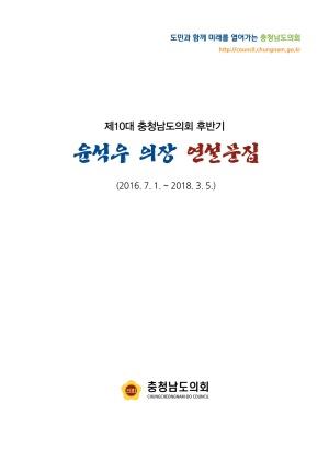 제10대 후반기 연설문집