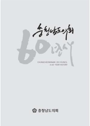 청남도의회 60년사