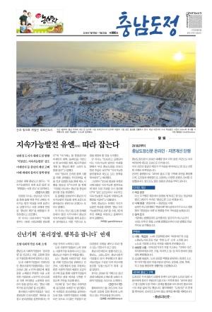 2018 도정신문 모음(800-804호)