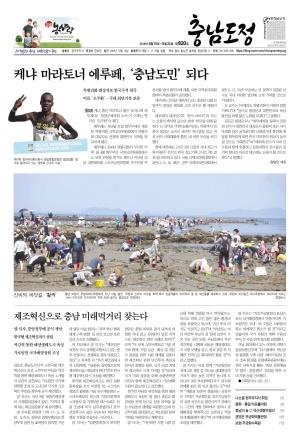 2018 도정신문 모음(820-824호)