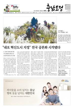 2018 도정신문 모음(825-829호)