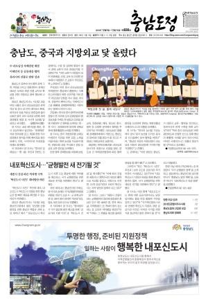 2018 도정신문 모음(830-831호)