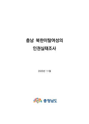 충남 북한이탈여성의 인권실태조사