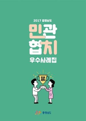 2017년 민관협치 우수사례집