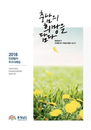 2018년 민관협치 우수사례집