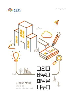 2019년 민관협치 우수사례집