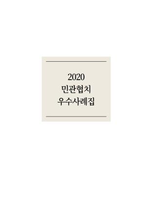 2020년 민관협치 우수사례집