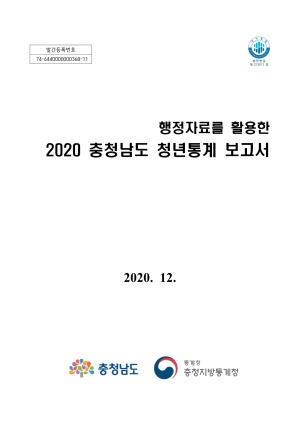 2020 충청남도 청년통계 보고서