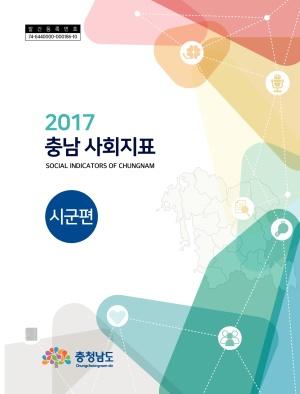 2017 충남 사회지표 조사 보고서 시군편