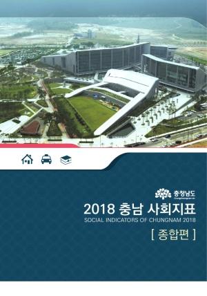 2018 충남 사회지표 조사 보고서 종합편