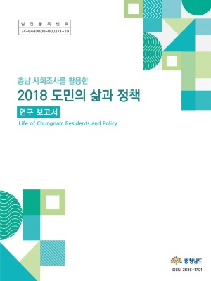 2018 충남사회지표 조사 도민의 삶과 정책 연구보고서
