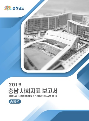 2019 충남 사회지표 조사 보고서 종합편