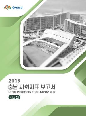 2019 충남 사회지표 조사 보고서 시군편