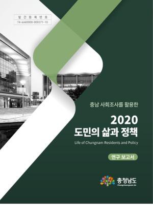 2020 도민의 삶과 정책 연구보고서