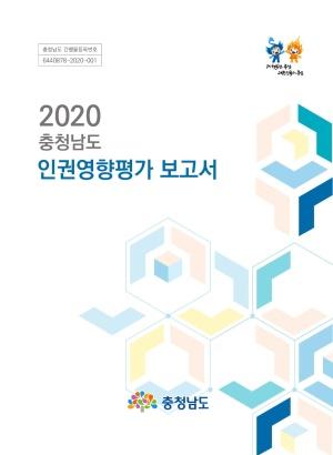 2020년 충청남도 인권영향평가 보고서