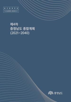 제4차 충청남도 종합계획(2021~2040) 합본