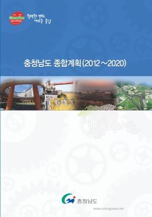 충청남도종합계획(2012~2020)