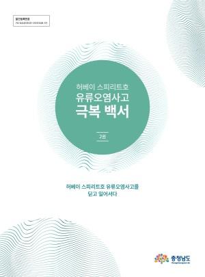허베이 스피리트호 유류오염사고 극복 백서 (2부)