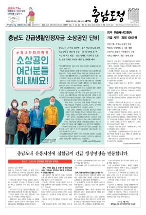 2020 도정신문 모음(875-879호)