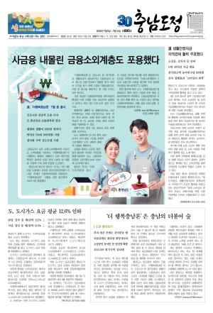 2020 도정신문 모음(880-884호)