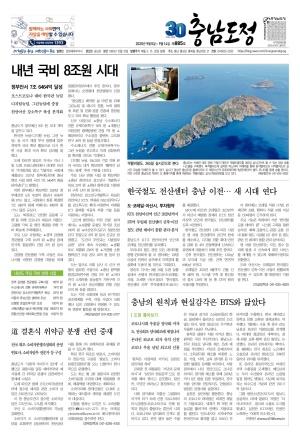 2020 도정신문 모음(885-889호)