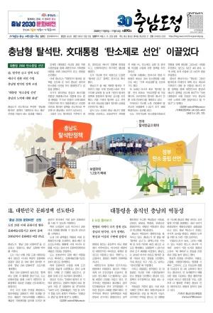 2020 도정신문 모음(890-895호)