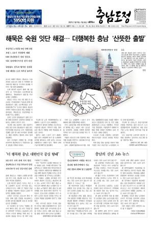 2021 도정신문 모음(896-899호)