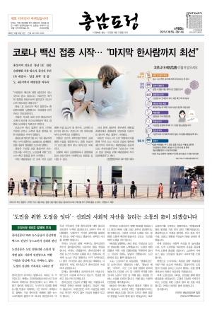 2021 도정신문 모음(900-904호)