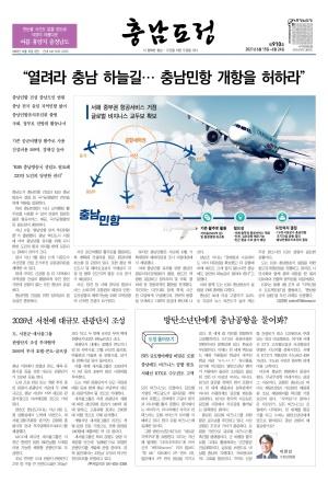 2021 도정신문 모음(910-911호)
