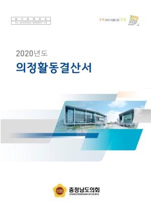의정활동결산서(2020년)