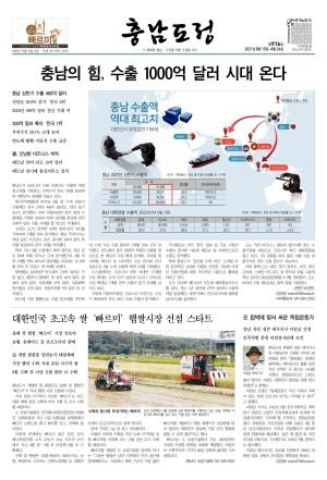2021 도정신문 모음(916-918호)